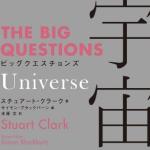 【ビッグクエスチョンズ 宇宙 – スチュアート・クラーク】宇宙の基礎知識を習得!