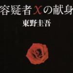 【容疑者Xの献身 – 東野圭吾 】犯人に焦点を当てた倒叙ミステリーの傑作