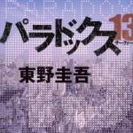 【パラドックス13 – 東野圭吾】13時13分13秒に突如人類が消えた…
