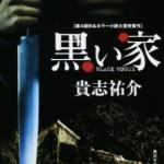 【黒い家 – 貴志祐介】和歌山毒物カレー事件で話題になった社会派ホラー