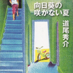 【向日葵の咲かない夏 – 道尾秀介】市橋容疑者も持っていた小説