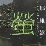 【蛍 – 麻耶雄嵩】ファイアフライ館で起こるクローズドサークル