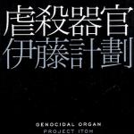 【虐殺器官 – 伊藤計劃】ゼロ年代のSF近未来小説第1位!