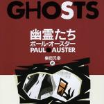 【幽霊たち – ポール・オースター】何も物語が動かない孤独な物語