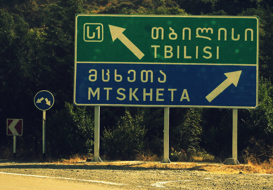 Road_Sign_in_Latin_and_Georgian