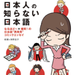 「日本人が知らない日本語」は日本語の勉強にも日本人にもためになる!