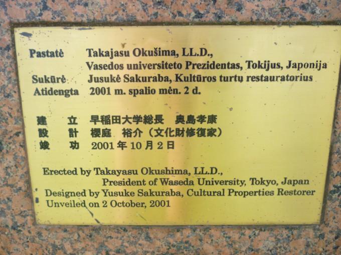 2001年に早稲田大学によって建立された