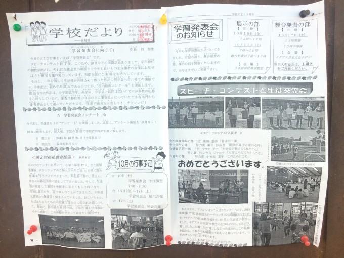 まさか日本の裏側で学校だよりを読むことになるなんて・・