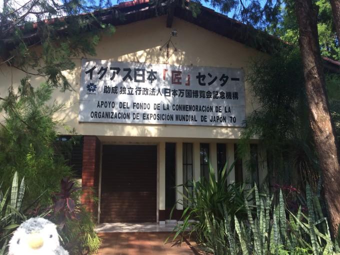 こちらがパラグアイへ移住した日本人の記念館なり!イグアス居住区にあるなりよ!